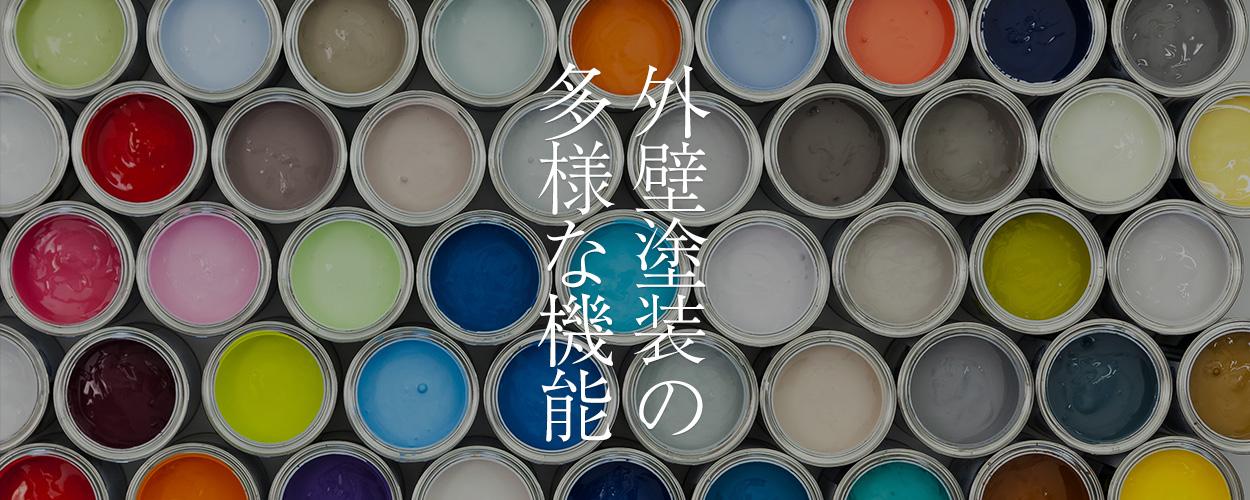 外壁塗装の多様な機能